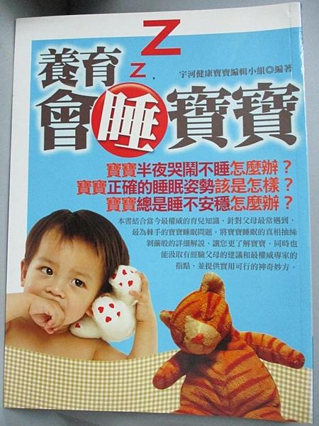 【書寶二手書T9/家庭_EB4】養育會睡寶寶_宇河健康寶寶編輯小組