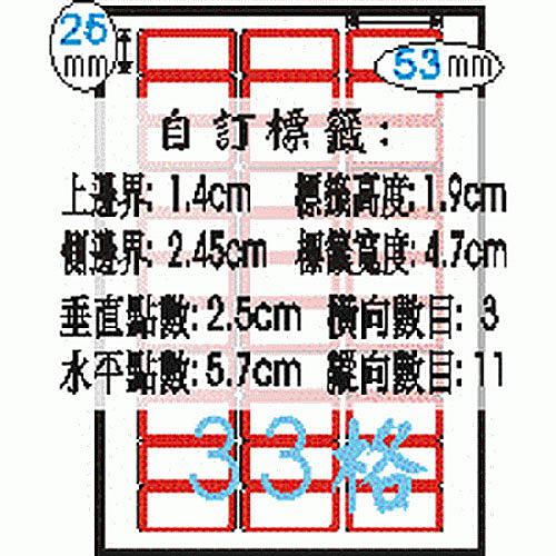 Herwood 鶴屋牌 NO.B4015 A4 雷射噴墨影印自黏標籤貼紙/電腦標籤 紅框 25x53mm 80大張入