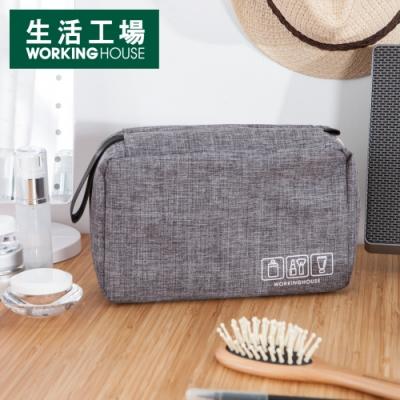 【品牌週全館8折起-生活工場】Gray生活旅記三層盥洗包