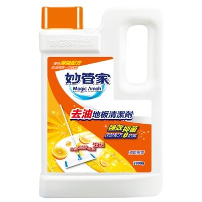【妙管家】去油地板清潔劑(清新橙香)2000g