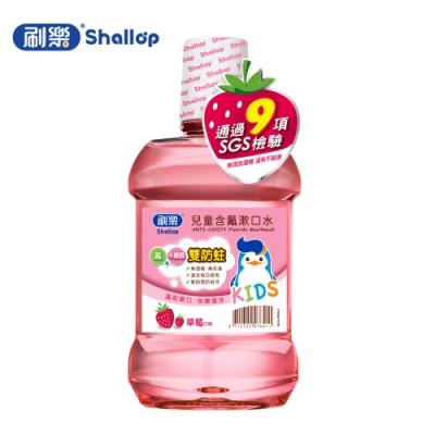 刷樂 兒童含氟漱口水-草莓口味 500ml