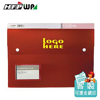 【客製化】50個含燙金 超聯捷 HFPWP 6層風琴夾加名片袋 環保材質 F4310-N-BR50