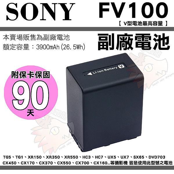 SONY NP-FV100 電池 FV100 副廠電池 V系列 鋰電池 攝影機 HDR XR150 XR350 XR500 XR520 XR550 CX450 CX500 CX520 CX550
