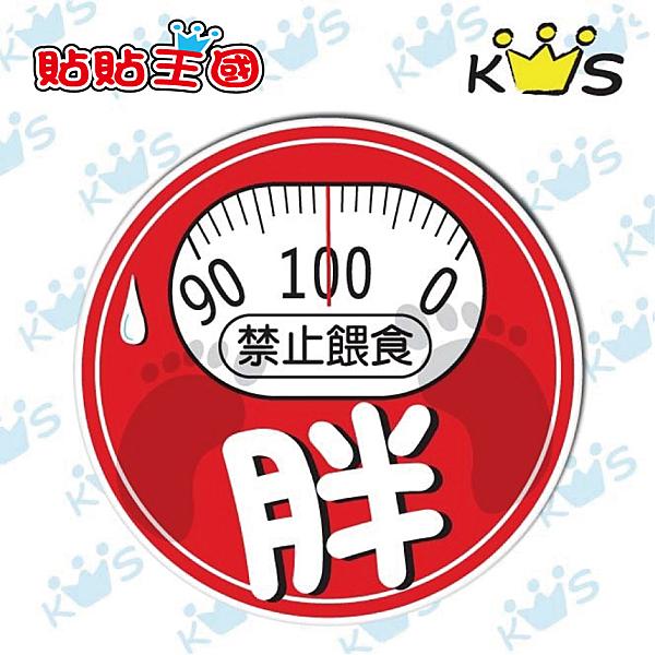 【防水貼紙】紅色胖 # 壁貼 防水貼紙 汽機車貼紙 13.9cm x 13.9cm