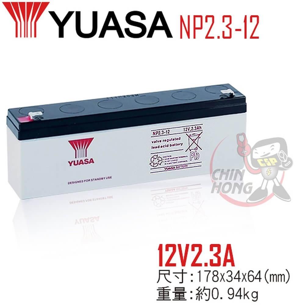 YUASA湯淺 NP2.3-12閥調密閉式鉛酸電池 12V2.3Ah