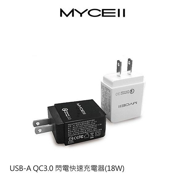 MYCEll USB-A QC3.0 閃電快速充電器(18W) 充電頭 旅充頭 支援 QC3.0快充 極速快充
