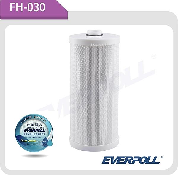 【 宏華濾水 】愛惠浦科技 EVERPOLL 傳家寶全戶濾淨專用濾芯 FH-030 (適用於FH300/FH301)