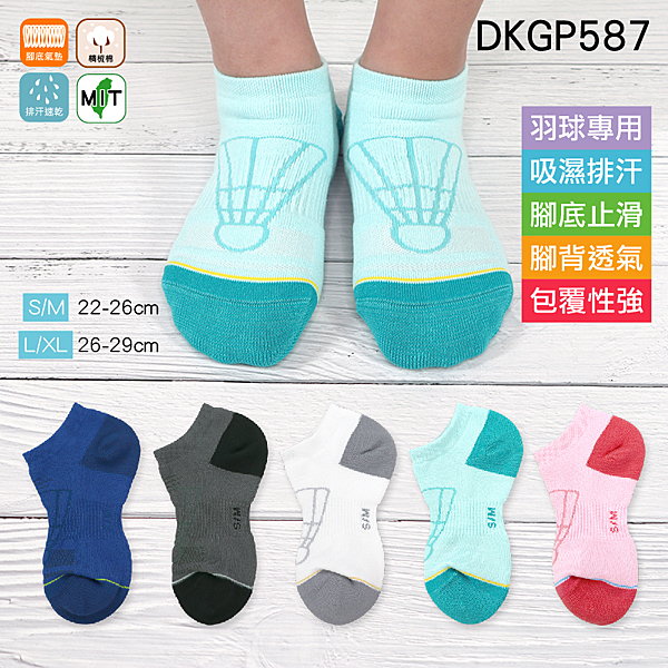 《DKGP587》排汗氣墊止滑羽球踝襪 運動襪 Coolmax排汗紗材 3倍氣墊毛圈 跑步 踝襪 東客集