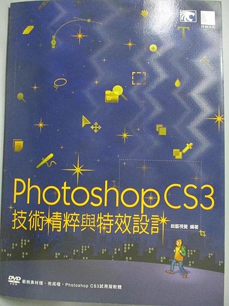 【書寶二手書T3/電腦_E45】Photoshop CS3技術精粹與特效設計(附DVD)_銳藝視覺