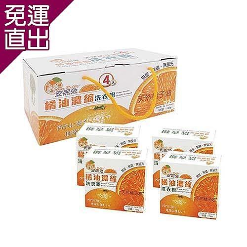 安妮兔 橘油洗衣粉700G-4入禮盒 047K-F1774A【免運直出】