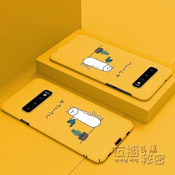三星s10手機殼超薄磨砂s10 保護套個性創意硬殼三星s10plus全包防摔新品 雙十二全館免運