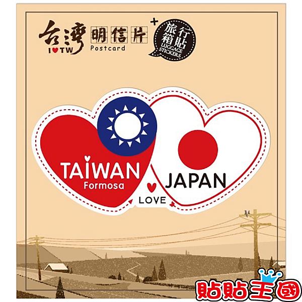 【名信片+旅行箱貼紙】台灣愛日本 # 壁貼 防水貼紙 汽機車貼紙 9.3cm x 5cm