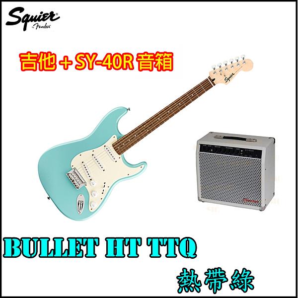 【非凡樂器】【限量1組】Squier Bullet HT 電吉他 /全配件/熱帶綠/搭配Xavier SY-40音箱