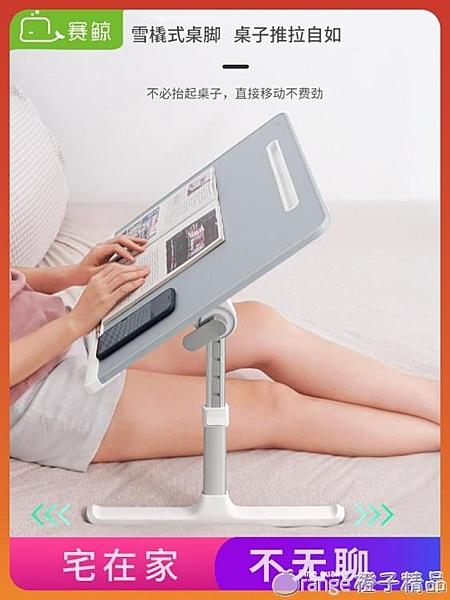 賽鯨床上懶人書桌折疊可調節升降筆記本電腦小桌板大學生宿舍 (橙子精品)
