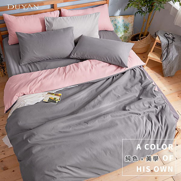 《DUYAN竹漾》芬蘭撞色設計-雙人床包被套四件組-炭灰色床包x粉灰被套 台灣製
