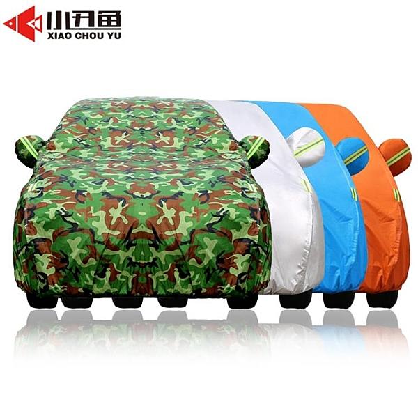 車罩 汽車車衣車罩通用車套子防曬防雨加厚隔熱遮陽擋衣外罩四季防塵套 母親節禮物