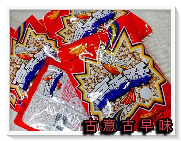 古意古早味 高香酥 (蝦仁酥) (5包裝) 懷舊零食 童玩 低卡 低熱量 爆米花 08 台灣零食