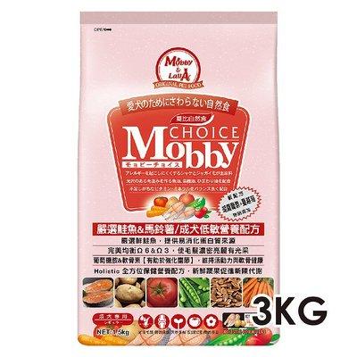 ☆寵物王子☆ MobbyChoice 莫比自然食 成犬過敏用配方 成犬低敏營養配方 鮭魚+馬鈴薯 3KG/3公斤