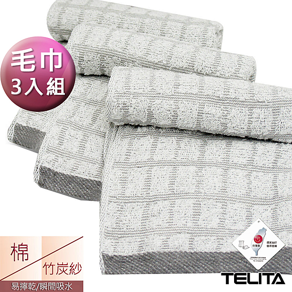 【TELITA】竹炭方格易擰乾毛巾(3入組)