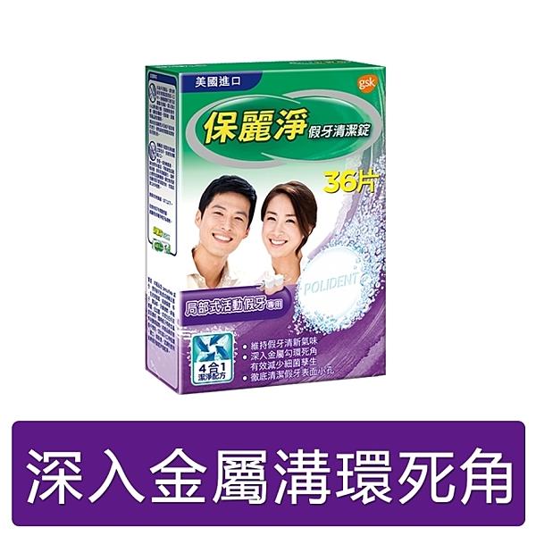 保麗淨假牙清潔錠72片 -局部式活動假牙用