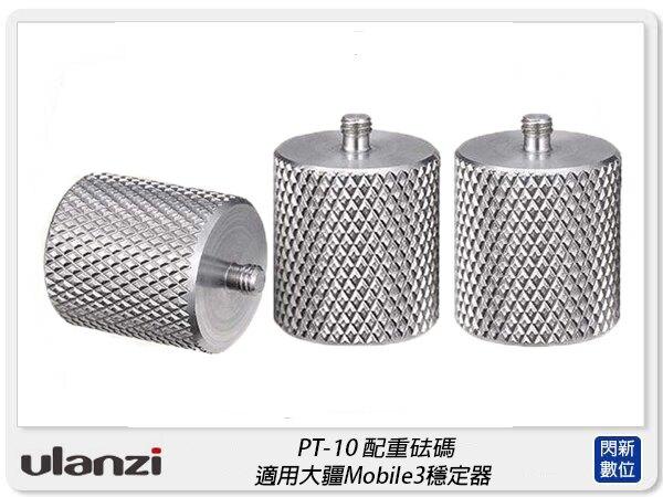 【滿3000現折300+點數10倍回饋】Ulanzi PT-10 配重砝碼 適用 Mobile3 穩定器 平衡 配重(PT10,公司貨)