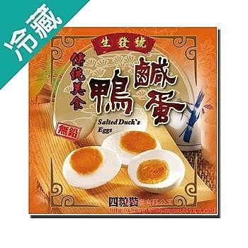 台北關渡生發號鹹鴨蛋4粒270g【愛買冷藏】