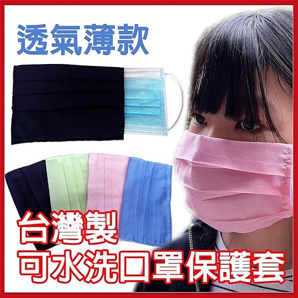 MIT台灣製 水洗棉布口罩保護套 口罩套 薄款 (顏色隨機)【AG06008】99愛買小舖