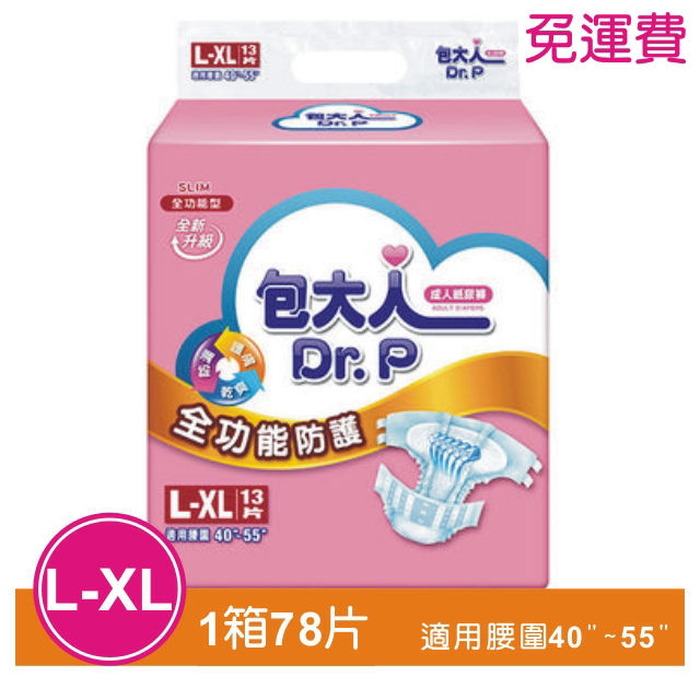 (1月限定)包大人全功能防護成人紙尿褲(L~XL)78×三箱📦【廠商直送免運】🚛