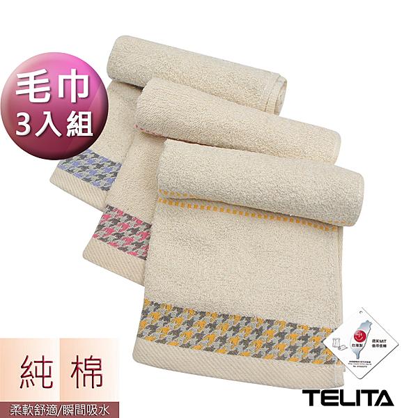 【TELITA】嚴選千鳥紋無染易擰乾毛巾(3入組)