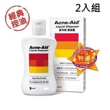 Acne-Aid愛可妮 潔面露100mlx2入組
