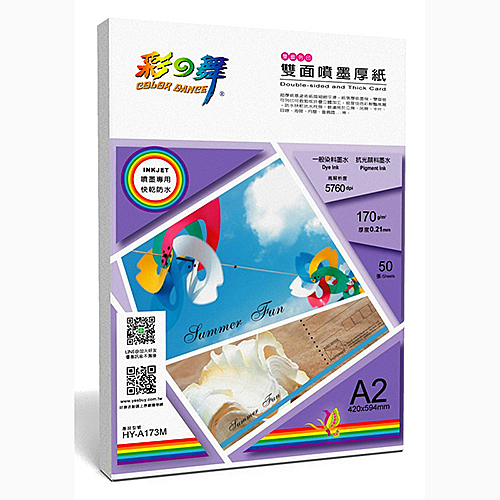Color-Dance 彩之舞 HY-A173M A2 雙面噴墨厚紙–防水 170g 50張/包