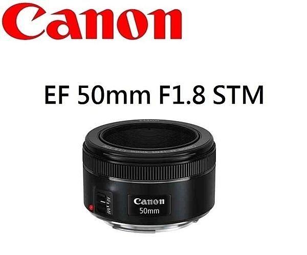 [EYE DC] CANON EF 50mm F1.8 STM 彩虹公司貨 (分期0利率)