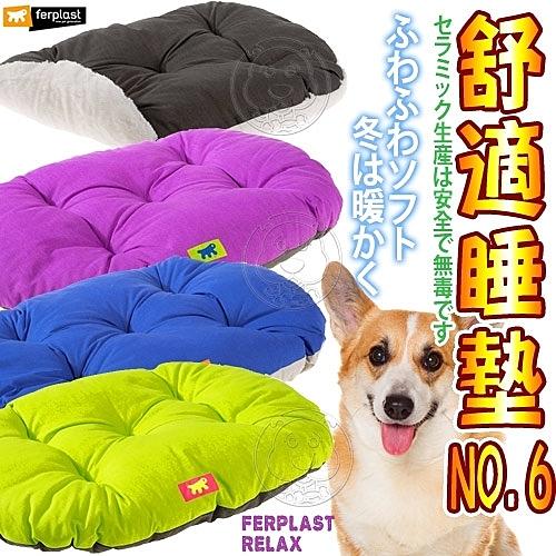 此商品48小時內快速出貨》義大利ferplast富寶》relax寵物舒適睡墊-6號(顏色隨機)