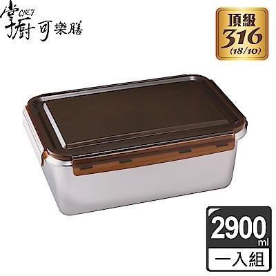 掌廚可樂膳 316不鏽鋼長方保鮮便當盒2900ML