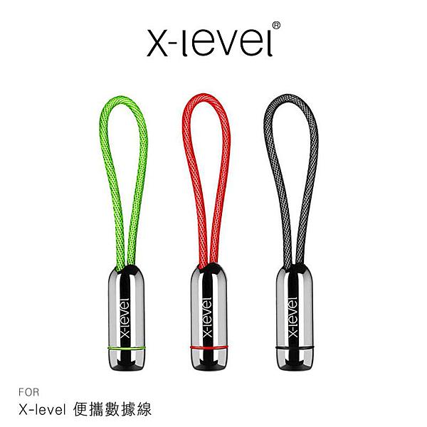 【愛瘋潮】 X-level Micro USB 便攜數據線 (18CM)
