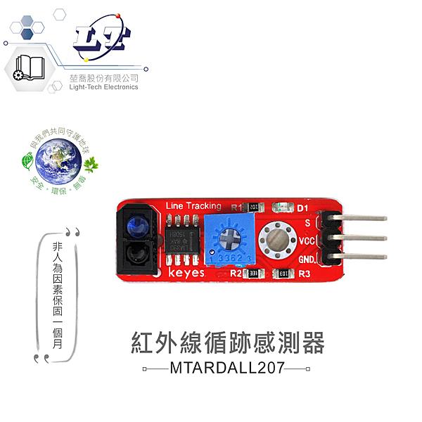 『堃喬』紅外線循跡感測器 適合Arduino、micro:bit 等開發學習互動學習模組 環保材質『堃邑Oget』