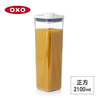 美國OXO POP AS正方按壓保鮮盒2.1L(快)