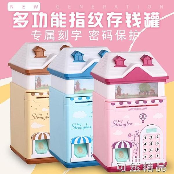 存錢罐大容量大人兒童家用密碼指紋解鎖創意儲蓄罐可存取現代簡約 雙12全館免運