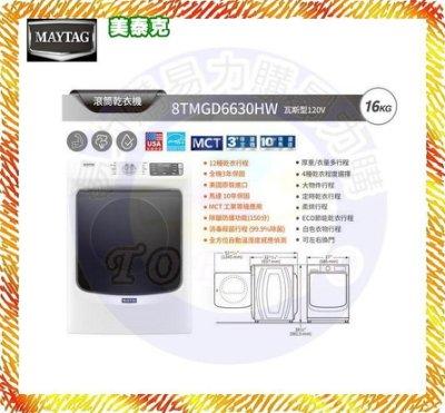 【易力購】MAYTAG 美泰克『瓦斯』滾筒乾衣機 8TMGD6630HW《17公斤》全省安裝