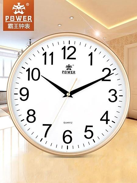 霸王靜音掛鐘客廳個性創意現代時鐘簡約家用石英鐘中式鐘圓形 後街五號
