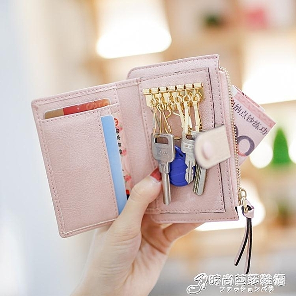 鑰匙包 女式鑰匙扣小包女韓國可愛多功能創意迷你零錢包卡包一體 時尚潮流