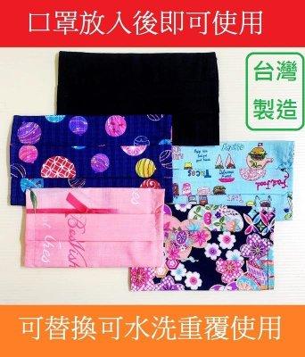 【小謙百貨】全新台灣手工製造可水洗替換口罩外套/可換洗防塵口罩外布套/套口罩布/成人、兒童用口罩套/口罩保護套/口罩外套
