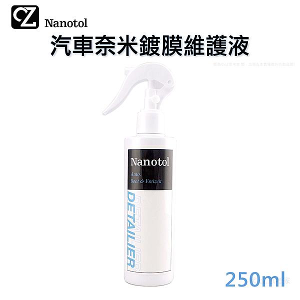 德國 Nanotol 汽車奈米鍍膜維護液 250ml 汽車保護液 奈米保護 防油 抗污 防黏塵 疏水 易潔 耐酸鹼