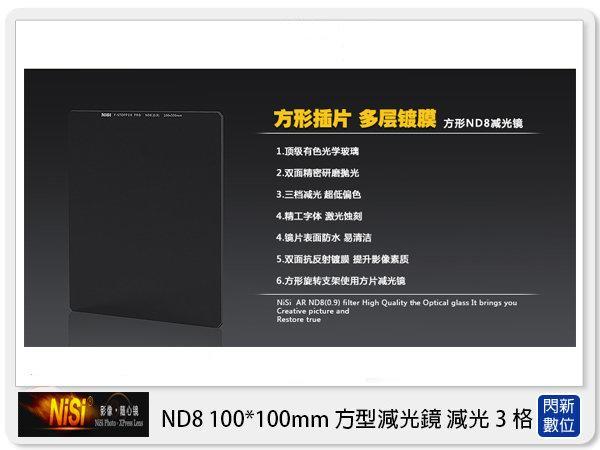 【銀行刷卡金回饋】NISI 耐司 ND8 方形 減光鏡 100x100mm (減3格)