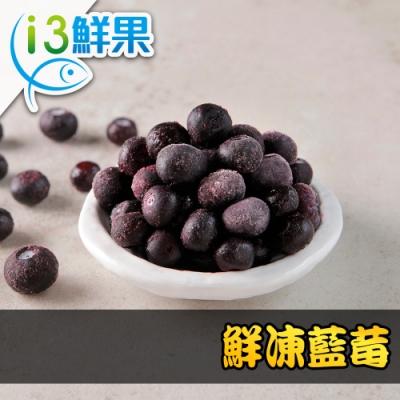 【愛上鮮果】鮮凍藍莓20包組(180g±10%/包)