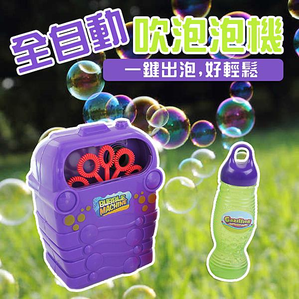 自動吹泡泡機 泡泡玩具 吹泡泡 連續吹泡泡 泡泡製造機 泡泡機 婚禮布置【塔克】