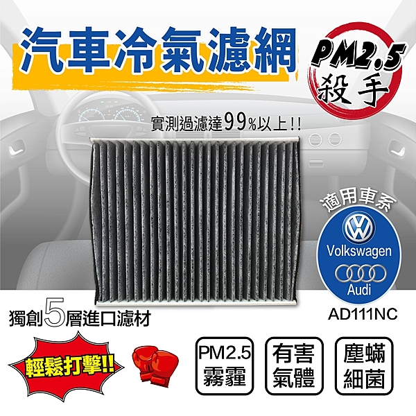 【愛車族】EVO PM2.5專用冷氣濾網(福斯.奧迪) AD111NC