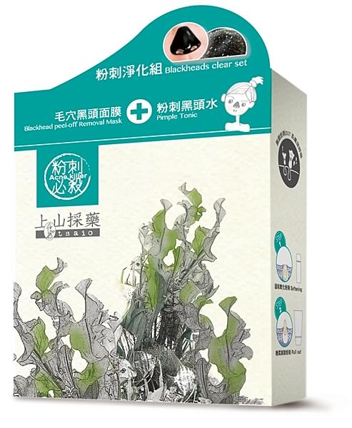 上山採藥 毛穴黑頭面膜30g+粉刺黑頭水15g