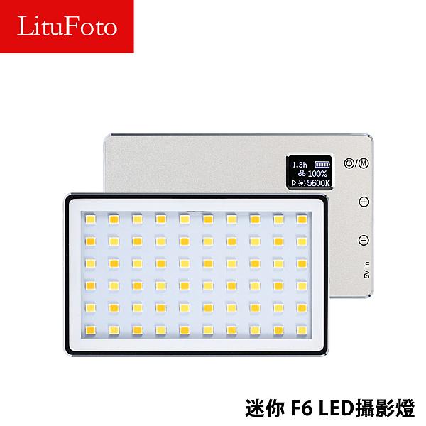 黑熊館 LituFoto 麗能 F6 迷你LED攝影燈 輕薄好攜帶 高顯指 雙色溫 採訪 人物攝影 直播 補光燈