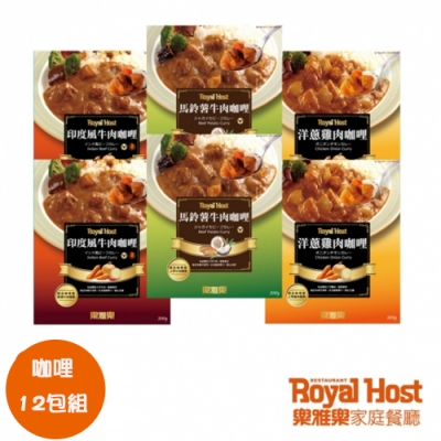 (RoyalHost 樂雅樂) 媽媽系列咖哩調理包-12盒組